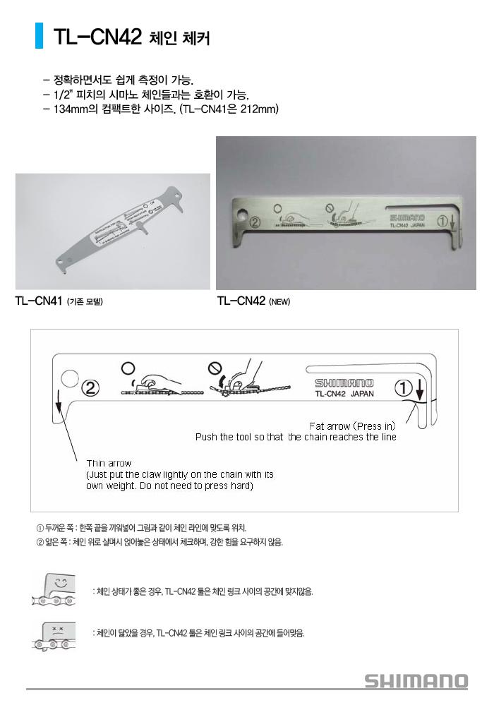 chain wear indicator-cn42.jpg