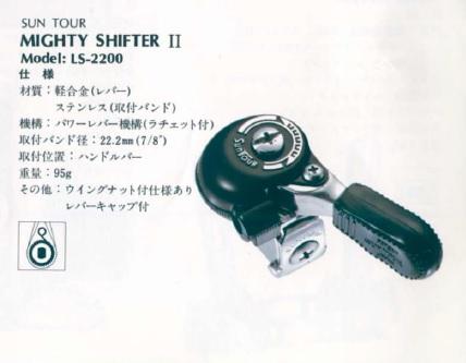 Name:  MightyShifterII_1979.jpg Views: 137 Size:  34.2 KB