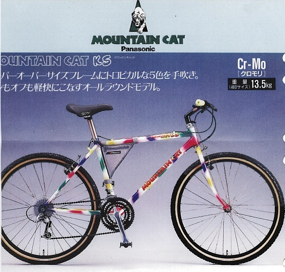 Old neon bike photos please..........-panasonic-mountain-cat.jpg