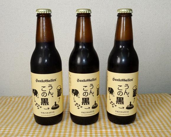 Elephant dung beer-unko2.jpg